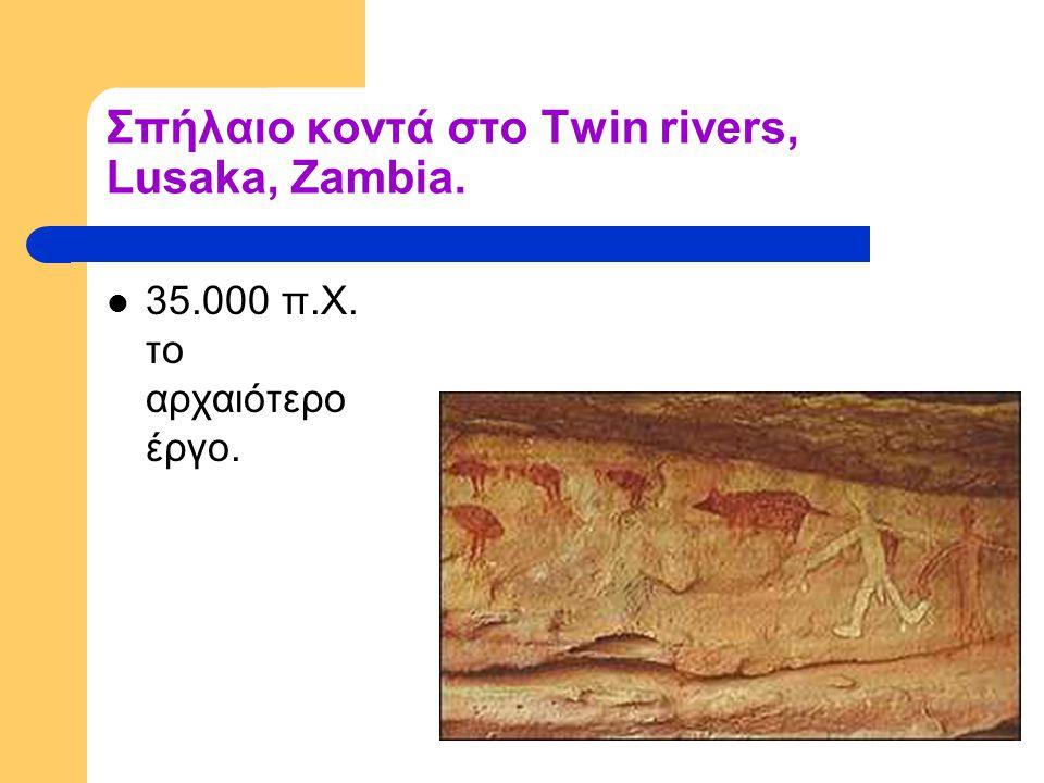 Σπήλαιο κοντά στο Twin rivers, Lusaka, Zambia. 35.000 π.Χ. το αρχαιότερο έργο.