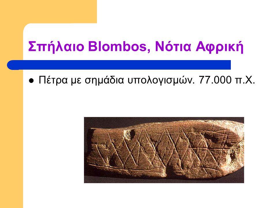 Σπήλαιο Blombos, Νότια Αφρική Πέτρα με σημάδια υπολογισμών. 77.000 π.Χ.