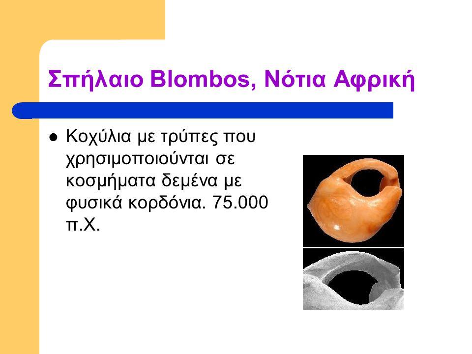 Σπήλαιο Blombos, Νότια Αφρική Κοχύλια με τρύπες που χρησιμοποιούνται σε κοσμήματα δεμένα με φυσικά κορδόνια. 75.000 π.Χ.
