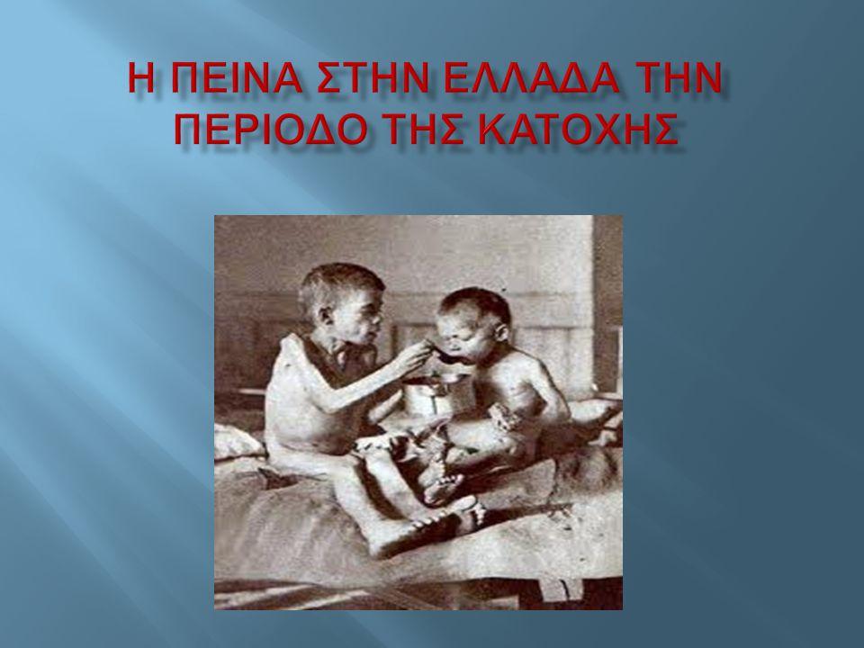 Στις 28 Οκτωβρίου 1940 η φασιστική τότε Ιταλία κήρυξε τον πόλεμο στην Ελλάδα.