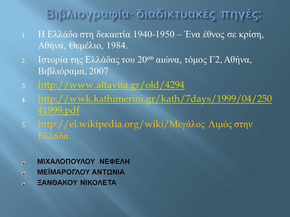 1. Η Ελλάδα στη δεκαετία 1940-1950 – Ένα έθνος σε κρίση, Αθήνα, Θεμέλιο, 1984. 2. Ιστορία της Ελλάδας του 20 ού αιώνα, τόμος Γ 2, Αθήνα, Βιβλιόραμα, 2