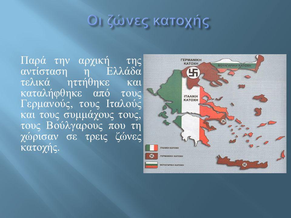 Παρά την αρχική της αντίσταση η Ελλάδα τελικά ηττήθηκε και καταλήφθηκε από τους Γερμανούς, τους Ιταλούς και τους συμμάχους τους, τους Βούλγαρους που τ