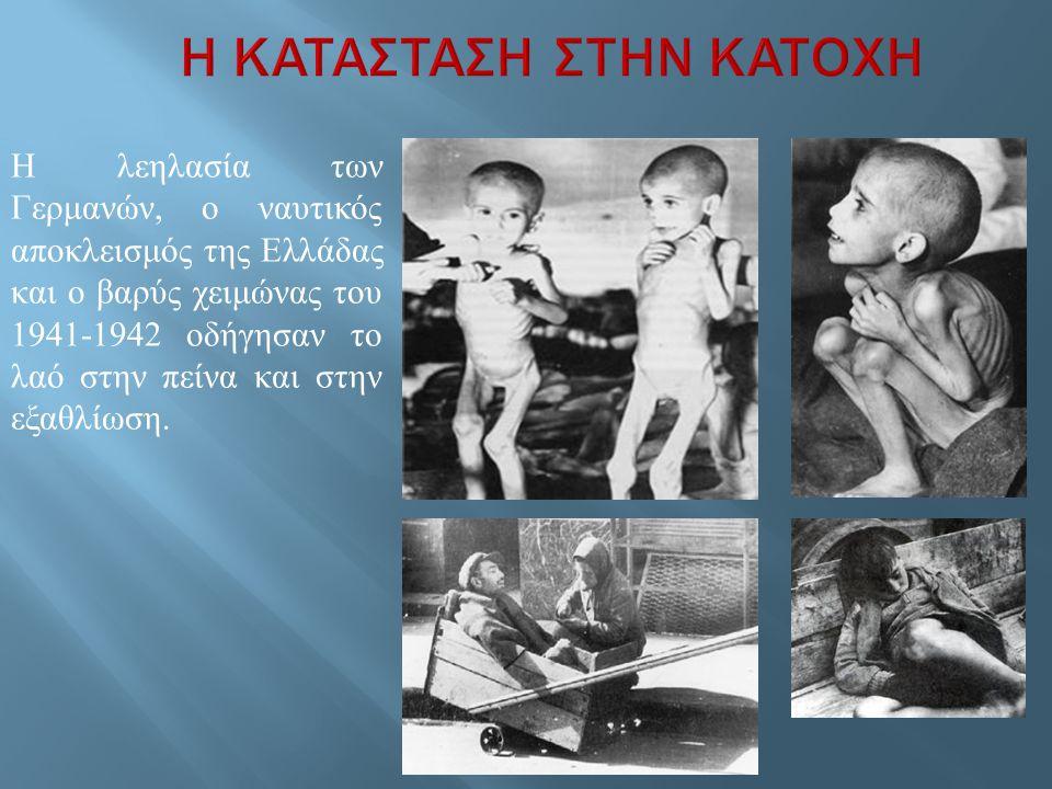 Ανάμεσα στα πολλά βάσανα που πέρασε ο ελληνικός λαός την περίοδο αυτή το πιο τρομερό ήταν η μεγάλη πείνα, από την οποία ειδικά τον πρώτο χρόνο (1941-1942) πέθαναν χιλιάδες άνθρωποι