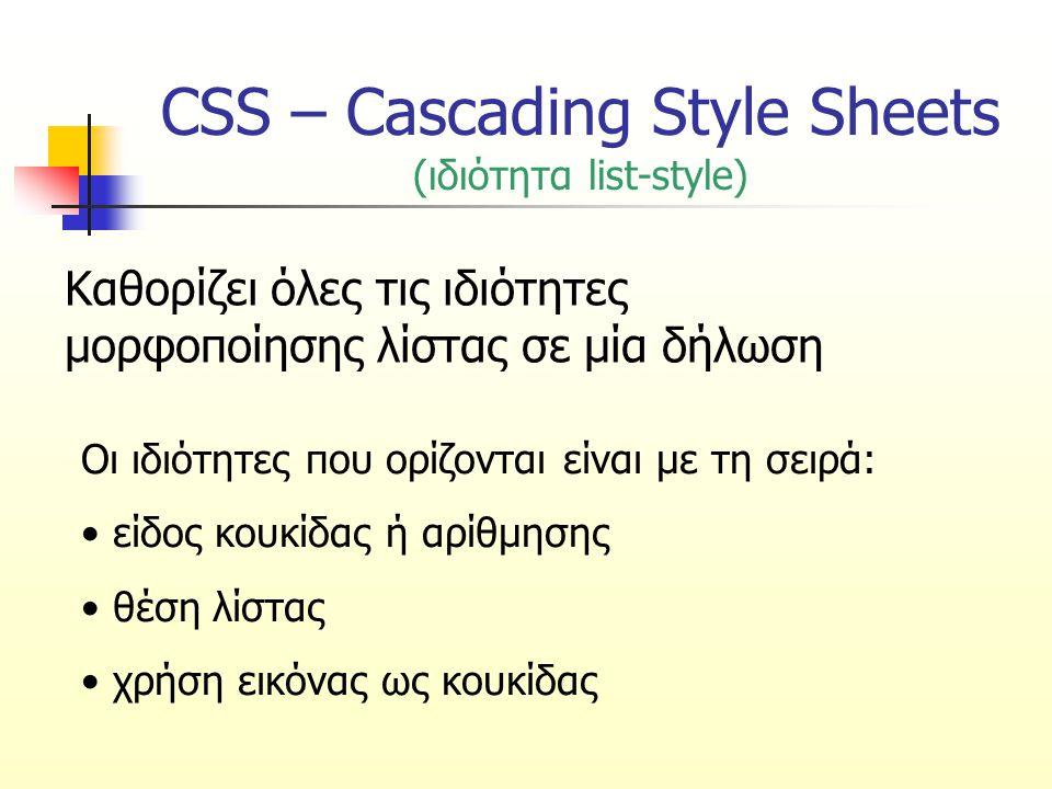 CSS – Cascading Style Sheets (ιδιότητα list-style) Καθορίζει όλες τις ιδιότητες μορφοποίησης λίστας σε μία δήλωση Οι ιδιότητες που ορίζονται είναι με