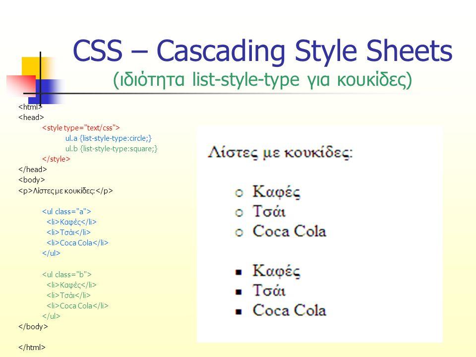 CSS – Cascading Style Sheets (ιδιότητα list-style-type για αρίθμηση) Καθορίζει τον τύπο αρίθμησης μιας λίστας με αρίθμηση ΤιμήΠεριγραφή armenianΑρμενική αρίθμηση decimalΔεκαδικός αριθμός decimal-leading-zeroΔεκαδικός αριθμός με 0 μπροστά (π.χ.