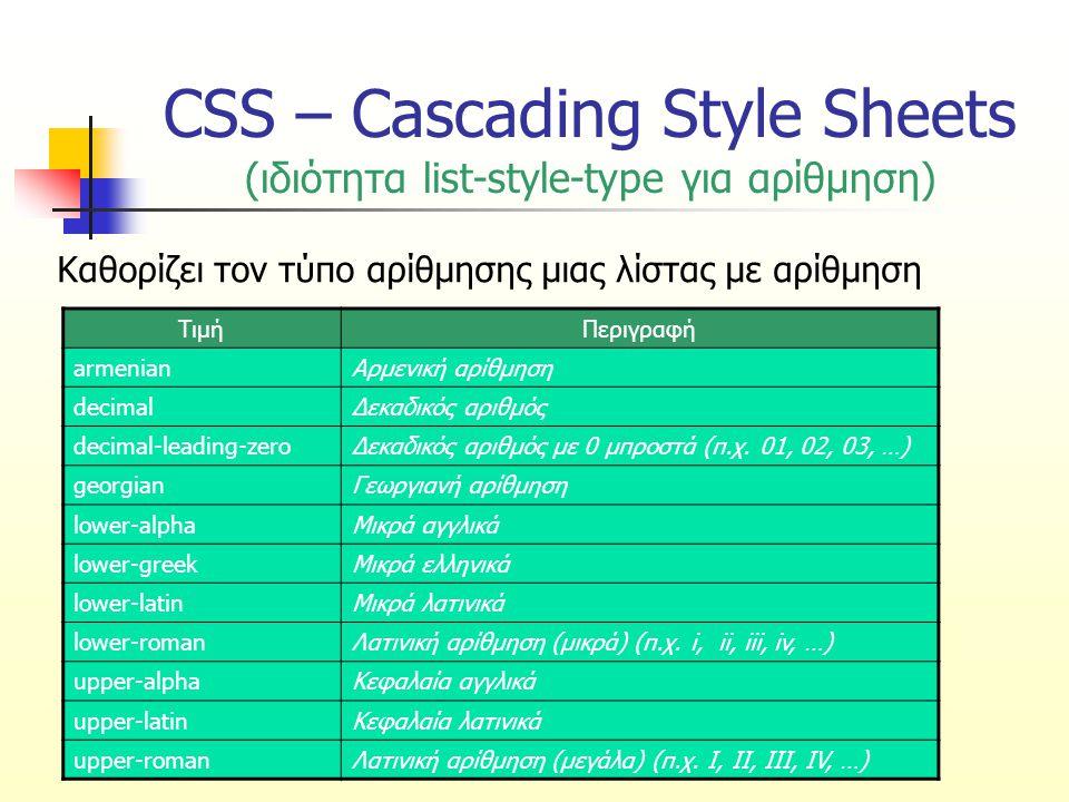 CSS – Cascading Style Sheets (ιδιότητα list-style-type για αρίθμηση) Καθορίζει τον τύπο αρίθμησης μιας λίστας με αρίθμηση ΤιμήΠεριγραφή armenianΑρμενι