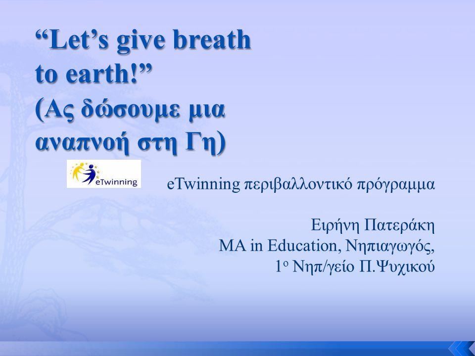 eTwinning περιβαλλοντικό πρόγραμμα Ειρήνη Πατεράκη ΜΑ in Education, Νηπιαγωγός, 1 ο Νηπ/γείο Π.Ψυχικού