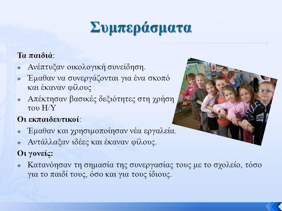 Τα παιδιά:  Ανέπτυξαν οικολογική συνείδηση.  Έμαθαν να συνεργάζονται για ένα σκοπό και έκαναν φίλους  Απέκτησαν βασικές δεξιότητες στη χρήση του Η/