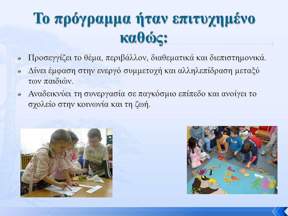  Προσεγγίζει το θέμα, περιβάλλον, διαθεματικά και διεπιστημονικά.  Δίνει έμφαση στην ενεργό συμμετοχή και αλληλεπίδραση μεταξύ των παιδιών.  Αναδει