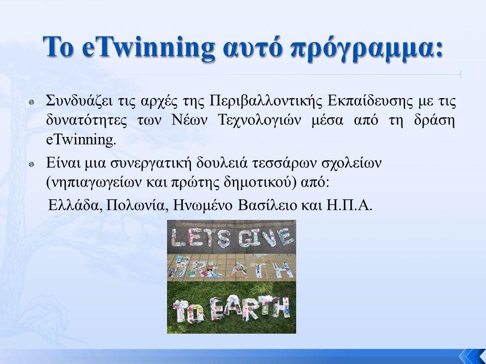  Συνδυάζει τις αρχές της Περιβαλλοντικής Εκπαίδευσης με τις δυνατότητες των Νέων Τεχνολογιών μέσα από τη δράση eTwinning.