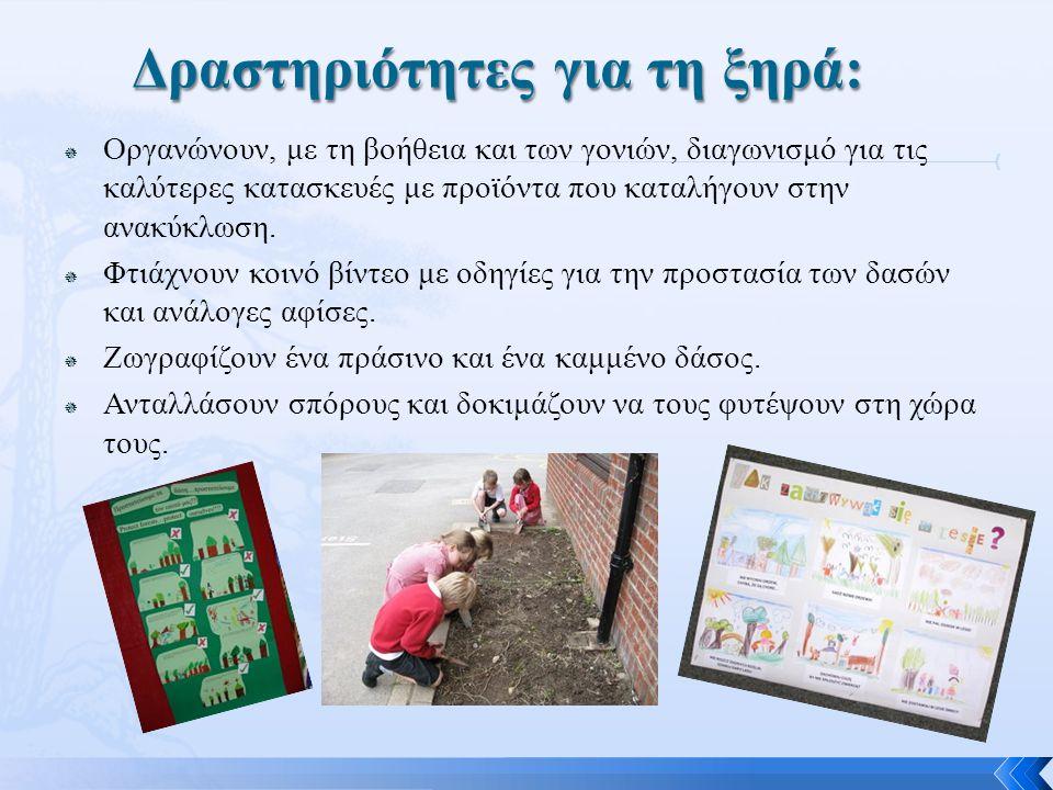  Οργανώνουν, με τη βοήθεια και των γονιών, διαγωνισμό για τις καλύτερες κατασκευές με προϊόντα που καταλήγουν στην ανακύκλωση.