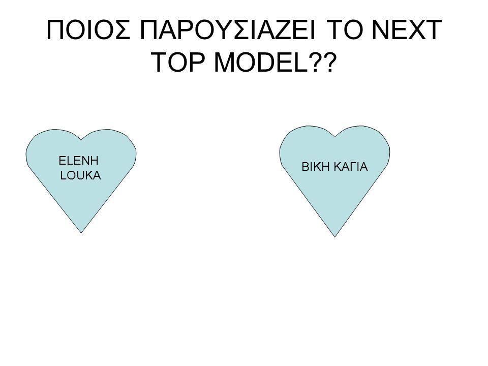 ΠΟΙΟΣ ΠΑΡΟΥΣΙΑΖΕΙ ΤΟ NEXT TOP MODEL?? ELENH LOUKA BIKH ΚΑΓΙΑ