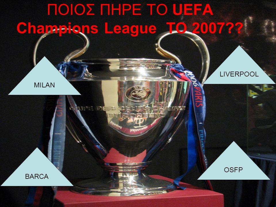 ΠΟΙΟΣ ΠΗΡΕ ΤΟ UEFA Champions League ΤΟ 2007?? MILAN BARCA OSFP LIVERPOOL