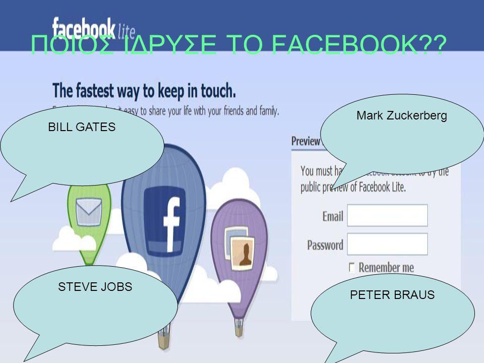 ΠΟΙΟΣ ΙΔΡΥΣΕ ΤΟ FACEBOOK?? BILL GATES STEVE JOBS PETER BRAUS Mark Zuckerberg