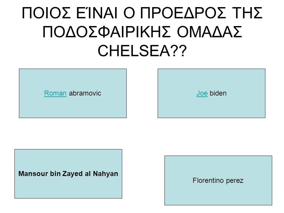 ΠΟΙΟΣ ΕΊΝΑΙ Ο ΠΡΟΕΔΡΟΣ ΤΗΣ ΠΟΔΟΣΦΑΙΡΙΚΗΣ ΟΜΑΔΑΣ CHELSEA?? RomanRoman abramovic Mansour bin Zayed al Nahyan Florentino perez Joe biden