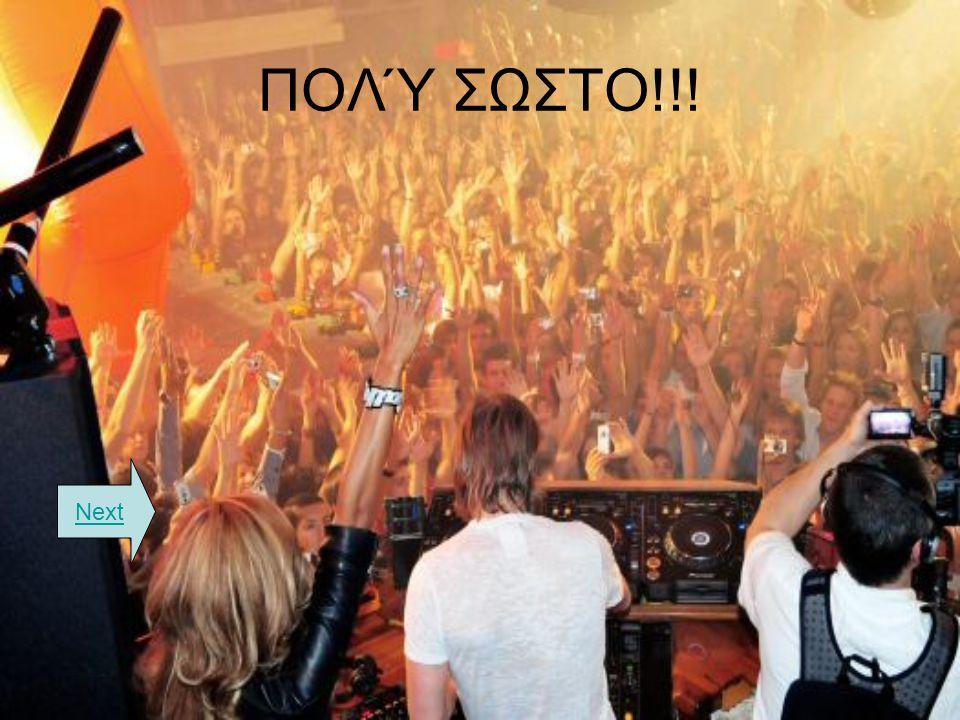 ΠΟΛΎ ΣΩΣΤΟ!!! Next