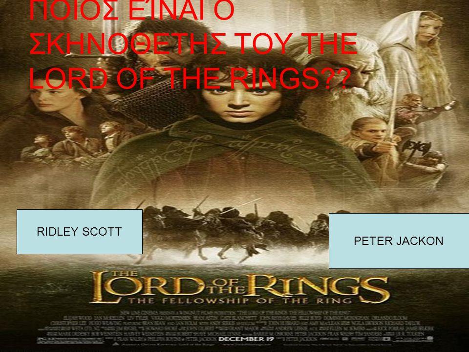 ΠΟΙΟΣ ΕΊΝΑΙ Ο ΣΚΗΝΟΘΕΤΗΣ ΤΟΥ THE LORD OF THE RINGS?? RIDLEY SCOTT PETER JACKON