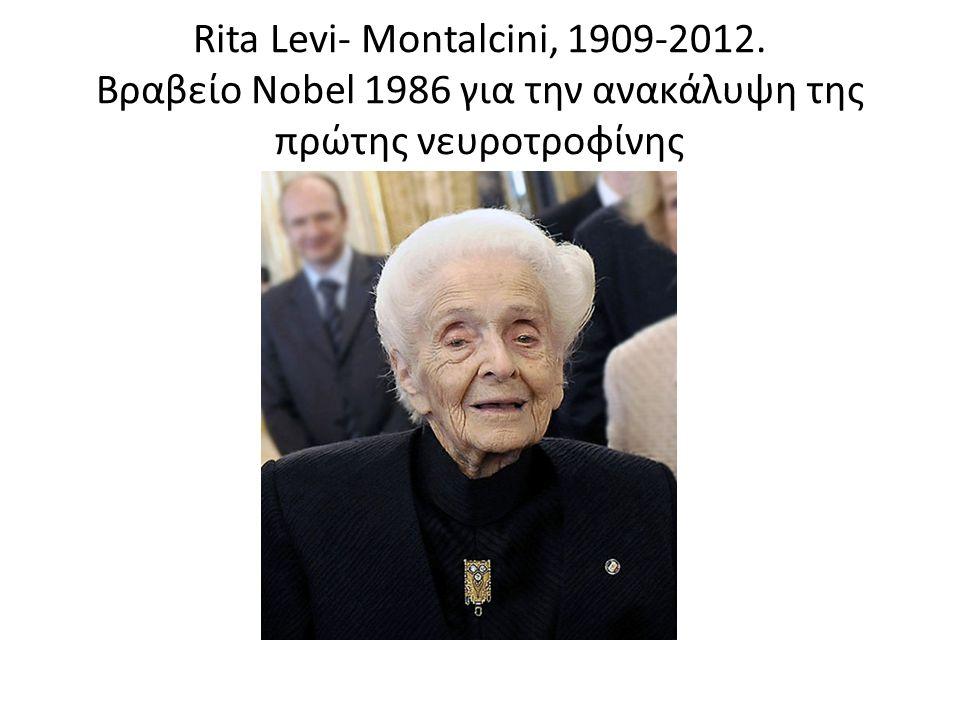 Rita Levi- Montalcini, 1909-2012. Βραβείο Nobel 1986 για την ανακάλυψη της πρώτης νευροτροφίνης