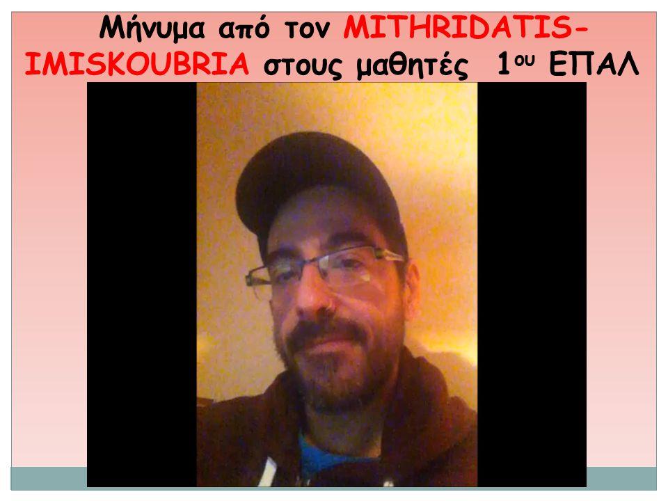 Μήνυμα από τον ΜITHRIDATIS- IMISKOUBRIA στους μαθητές 1 ου ΕΠΑΛ