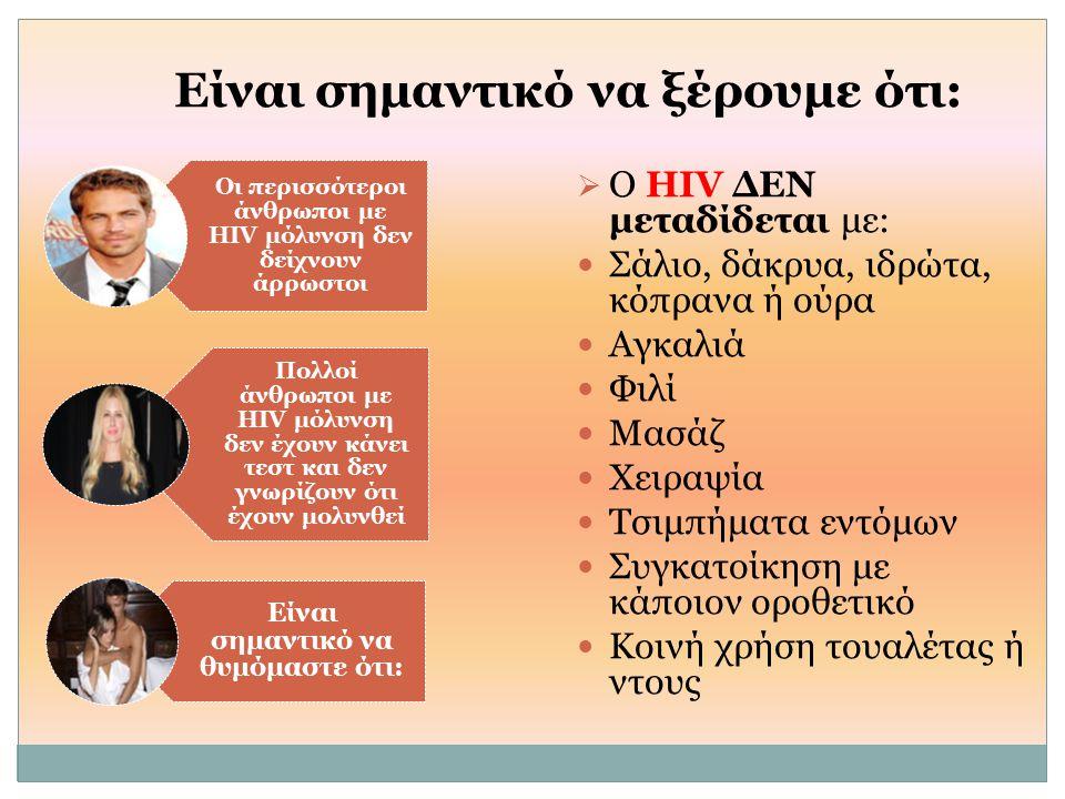 Είναι σημαντικό να ξέρουμε ότι: Οι περισσότεροι άνθρωποι με HIV μόλυνση δεν δείχνουν άρρωστοι Πολλοί άνθρωποι με HIV μόλυνση δεν έχουν κάνει τεστ και