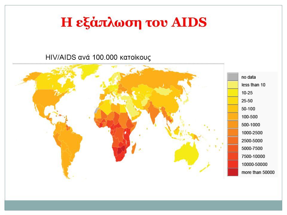 Η εξάπλωση του AIDS HIV/AIDS ανά 100.000 κατοίκους