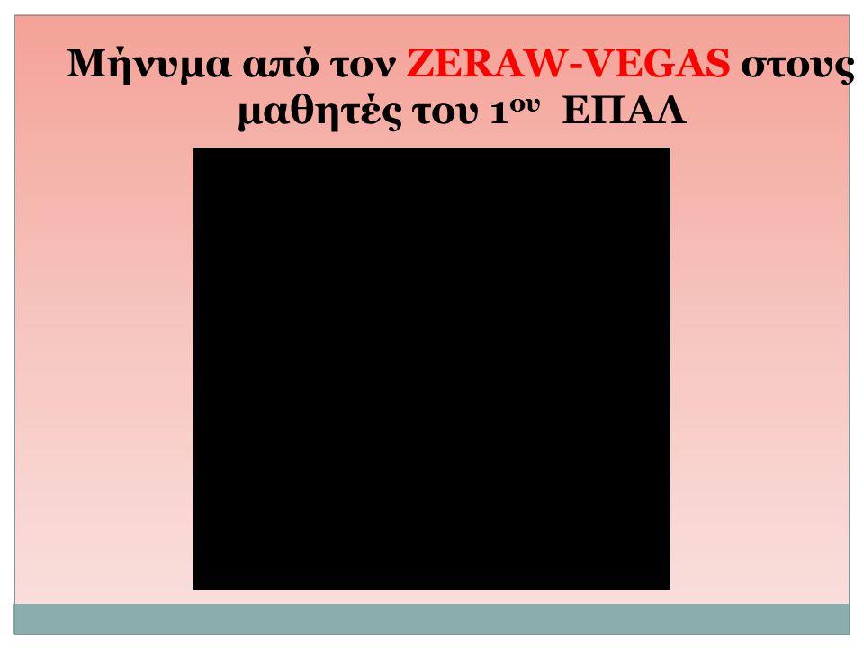 Μήνυμα από τον ZERAW-VEGAS στους μαθητές του 1 ου ΕΠΑΛ