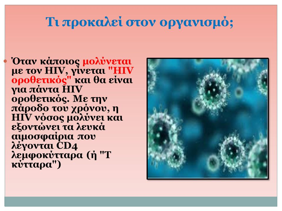 Τι προκαλεί στον οργανισμό; Όταν κάποιος μολύνεται με τον HIV, γίνεται