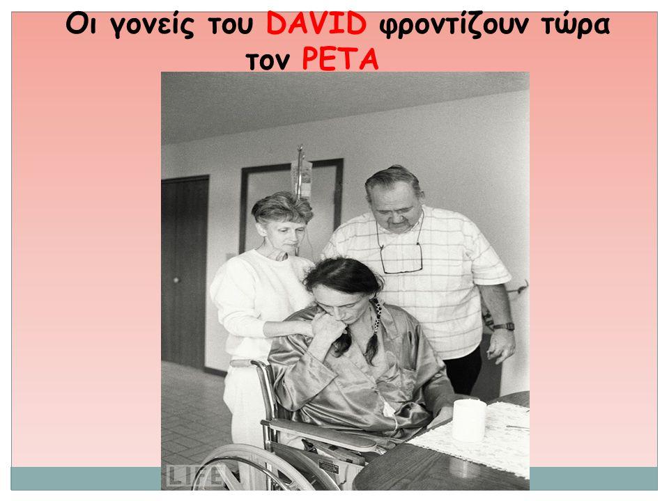 Oι γονείς του DAVID φροντίζουν τώρα τον PETA