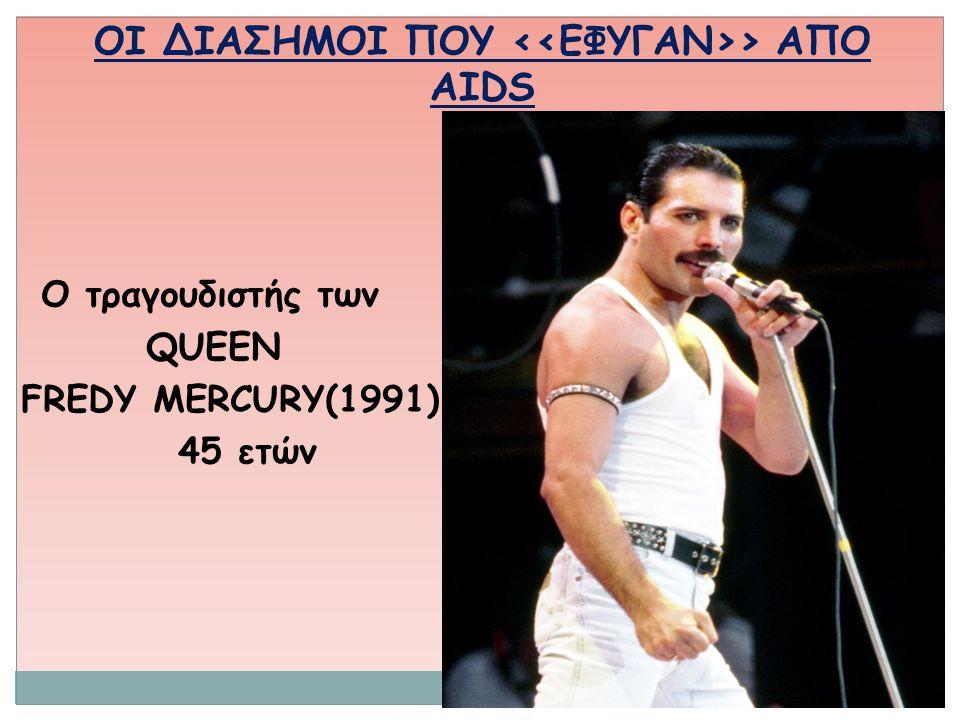 ΟΙ ΔΙΑΣΗΜΟΙ ΠΟΥ > ΑΠO AIDS O τραγουδιστής των QUEEN FREDY MERCURY(1991) 45 ετών