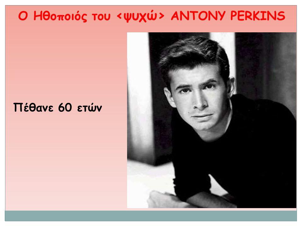 Ο Ηθοποιός του ANTONY PERKINS Πέθανε 60 ετών