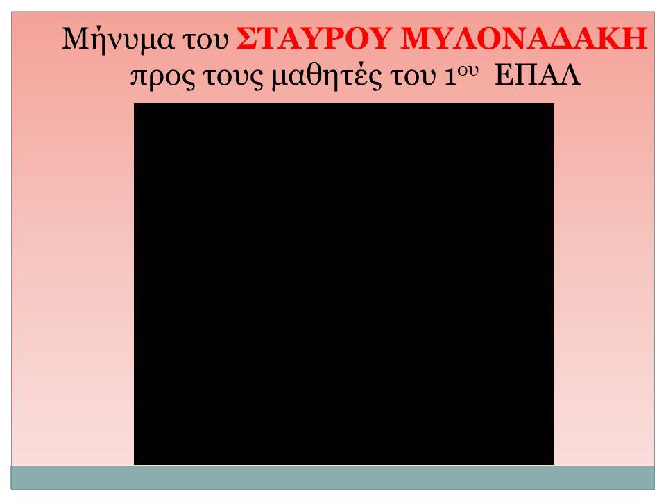 Mήνυμα του ΣΤΑΥΡΟΥ ΜΥΛΟΝΑΔΑΚΗ προς τους μαθητές του 1 ου ΕΠΑΛ