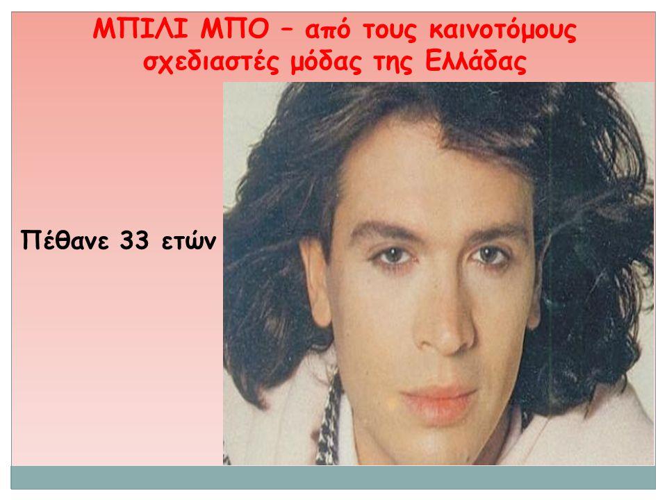 ΜΠΙΛΙ ΜΠΟ – από τους καινοτόμους σχεδιαστές μόδας της Ελλάδας Πέθανε 33 ετών
