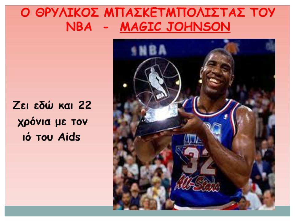 O ΘΡΥΛΙΚΟΣ ΜΠΑΣΚΕΤΜΠΟΛΙΣΤΑΣ ΤΟΥ NBA - MAGIC JOHNSON Ζει εδώ και 22 χρόνια με τον ιό του Aids