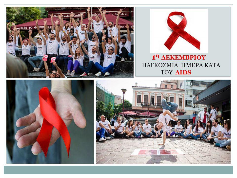 1 η ΔΕΚΕΜΒΡΙΟΥ ΠΑΓΚΟΣΜΙΑ ΗΜΕΡΑ ΚΑΤΑ ΤΟΥ AIDS 1 η ΔΕΚΕΜΒΡΙΟΥ ΠΑΓΚΟΣΜΙΑ ΗΜΕΡΑ ΚΑΤΑ ΤΟΥ AIDS