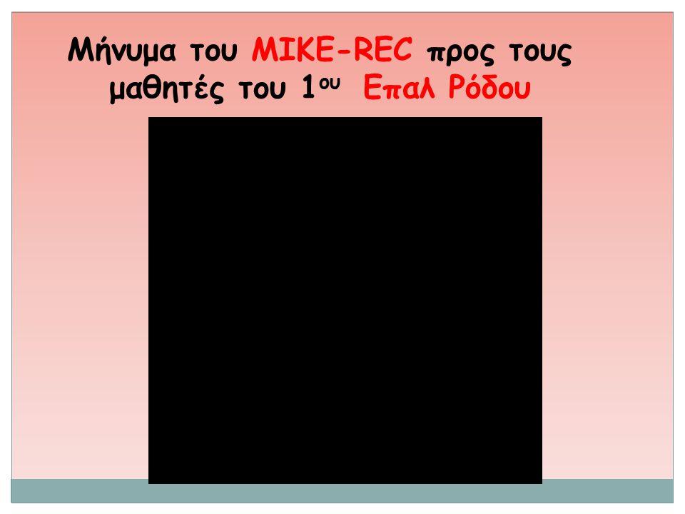 Μήνυμα του MIKE-REC προς τους μαθητές του 1 ου Επαλ Ρόδου