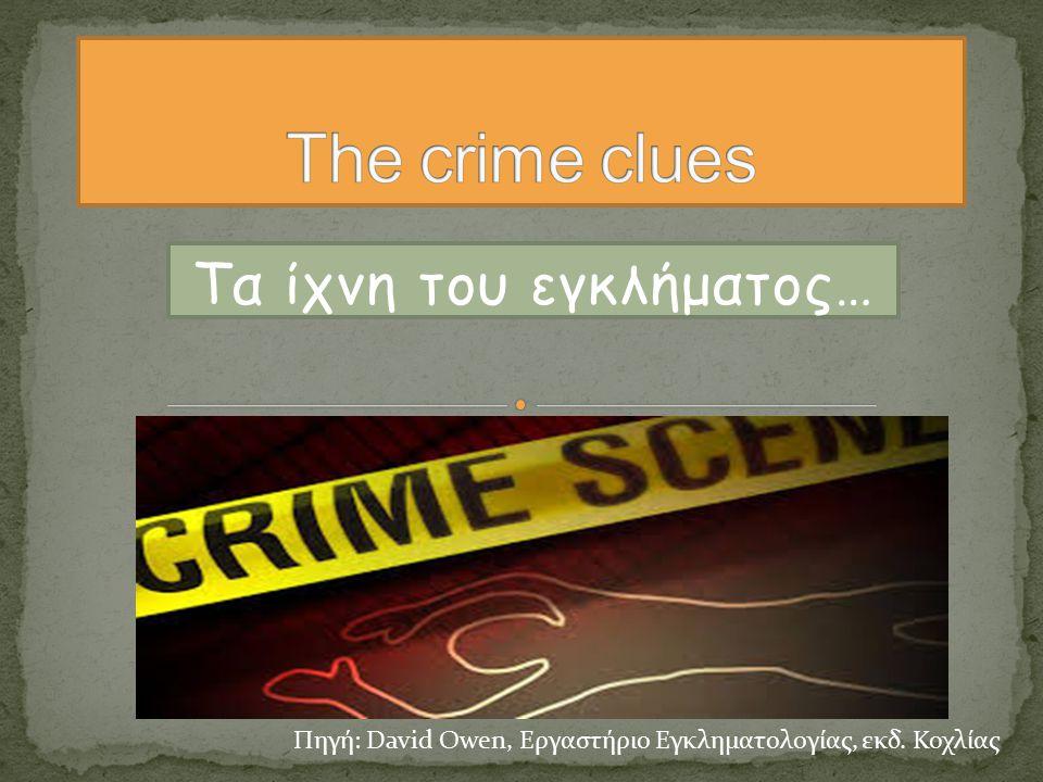 Τα ίχνη του εγκλήματος… Πηγή: David Owen, Εργαστήριο Εγκληματολογίας, εκδ. Κοχλίας