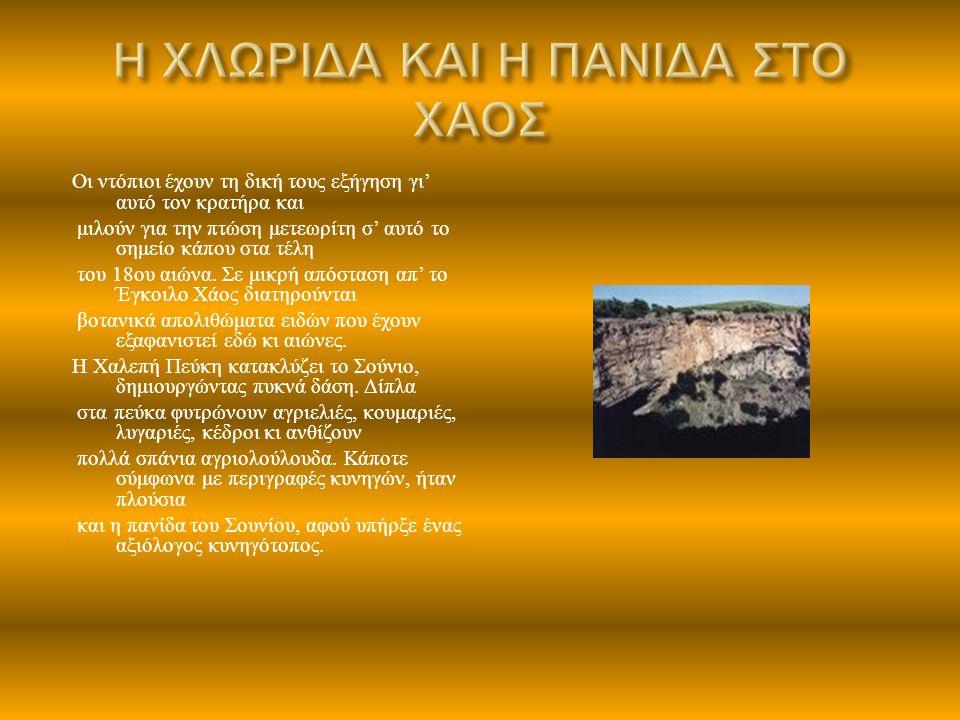 Στο ψηλότερο σημείο του ακρωτηρίου του Σουνίου βρίσκεται σήμερα το ιερό του Ποσειδώνα.