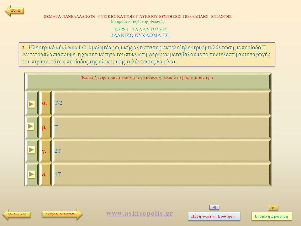 2.Ηλεκτρικό κύκλωμα LC, αμελητέας ωμικής αντίστασης, εκτελεί ηλεκτρική ταλάντωση με περίοδο Τ.