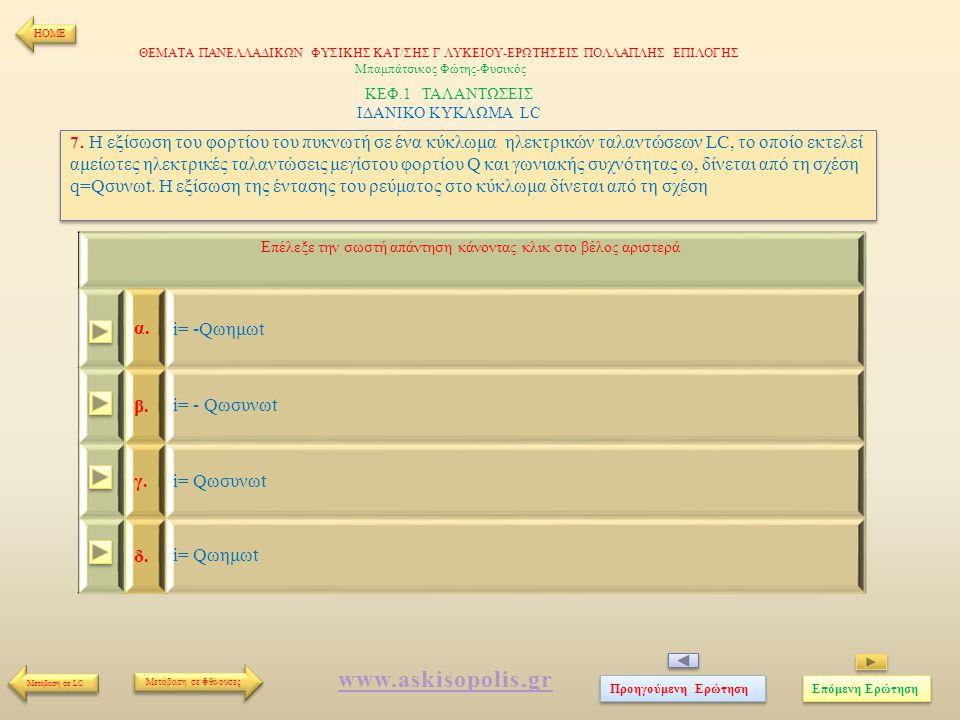 7. Η εξίσωση του φορτίου του πυκνωτή σε ένα κύκλωμα ηλεκτρικών ταλαντώσεων LC, το οποίο εκτελεί αμείωτες ηλεκτρικές ταλαντώσεις μεγίστου φορτίου Q και