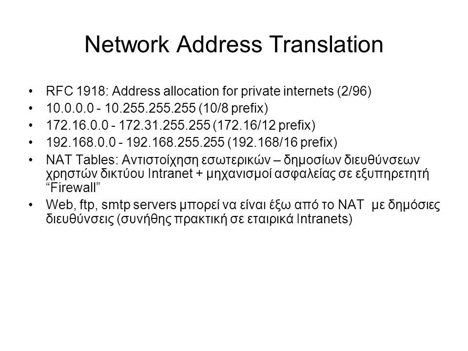 Network Address Translation RFC 1918: Address allocation for private internets (2/96) 10.0.0.0 - 10.255.255.255 (10/8 prefix) 172.16.0.0 - 172.31.255.