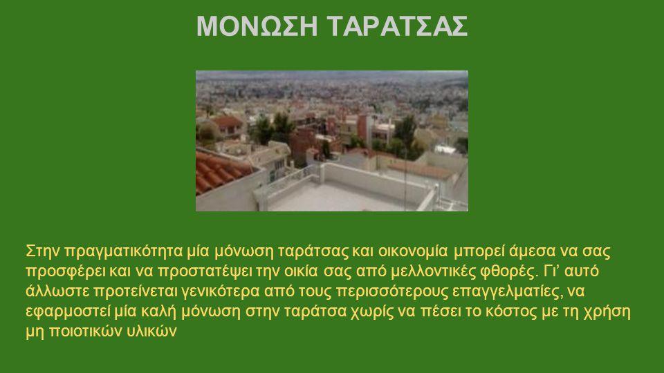 Μόνωση - Στεγανοποίηση - Θερμομόνωση ●Μονώσεις Ταρατσών στην ΕλλάδαΜονώσεις Ταρατσών στην Ελλάδα ●Θερμομονωτικά ΥλικάΘερμομονωτικά Υλικά ●Μόνωση ΤοίχωνΜόνωση Τοίχων ●Μονώσεις στην οικοδομήΜονώσεις στην οικοδομή ●Μονώσεις και ΑνακαινίσειςΜονώσεις και Ανακαινίσεις ●ΜόνωσηΜόνωση Οι περισσότερες αρχιτεκτονικές μελέτες, βάσει των ισχυόντων νόμων προσφέρουν στους ιδιοκτήτες εναλλακτικές επιλογές για τη μόνωση και τη θερμομόνωση.