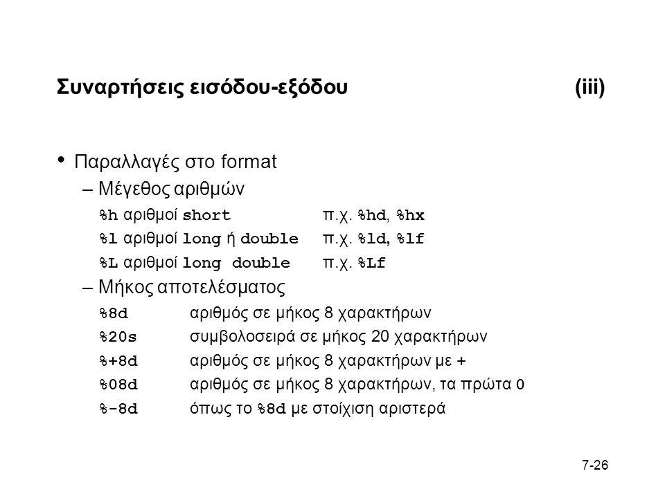 7-26 Συναρτήσεις εισόδου-εξόδου(iii) Παραλλαγές στο format –Μέγεθος αριθμών %h αριθμοί short π.χ.