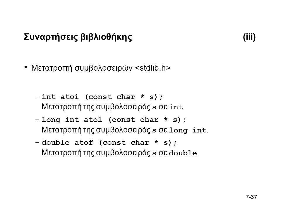 7-37 Συναρτήσεις βιβλιοθήκης(iii) Μετατροπή συμβολοσειρών –int atoi (const char * s); Μετατροπή της συμβολοσειράς s σε int.