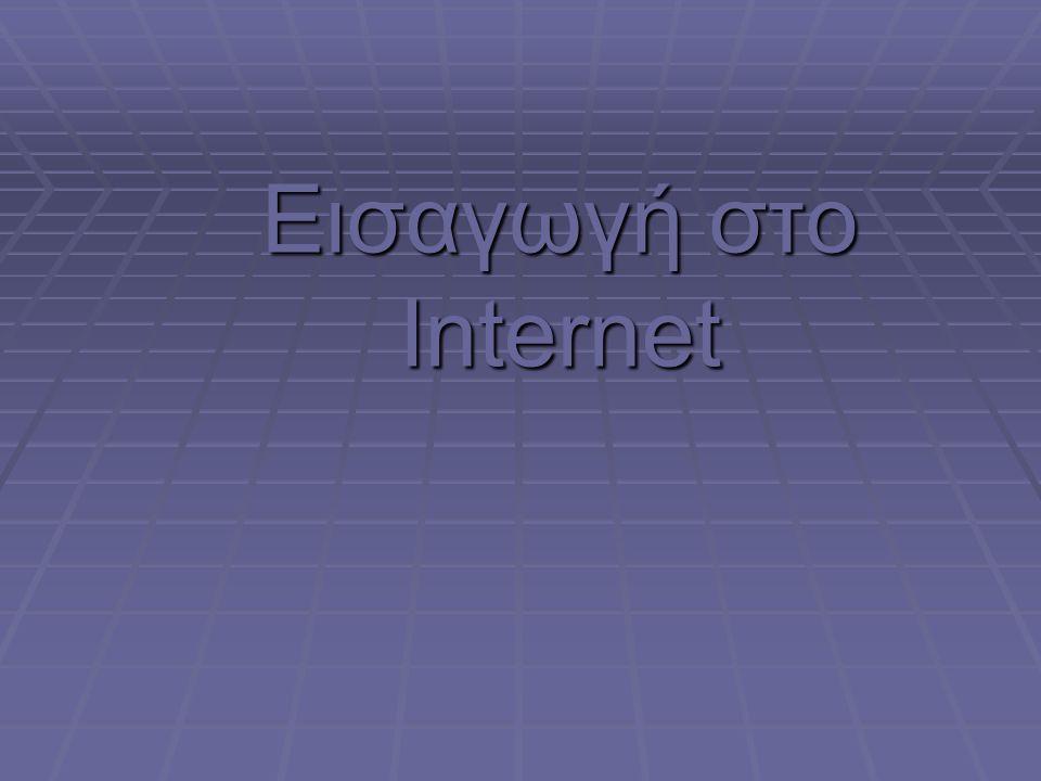 Ο Παγκόσμιος ιστός www  Είναι μια υπηρεσία του Internet  Yπολογιστές σε παγκόσμιο επίπεδο προσφέρουν πληροφορίες για διάφορα θέματα  Κάθε υπολογιστής χαρακτηρίζεται από μια μοναδική διεύθυνση π.χ.