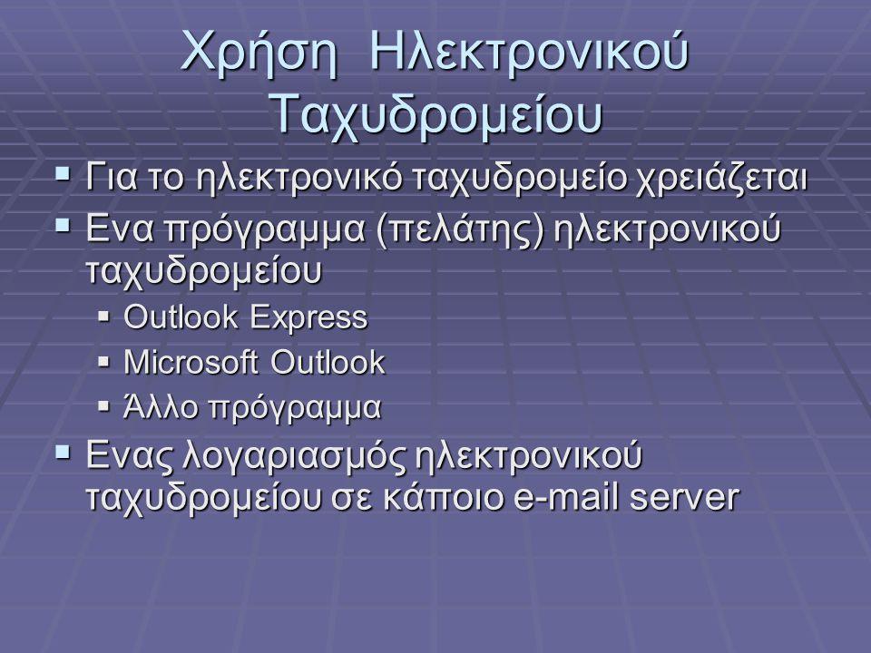 Χρήση Ηλεκτρονικού Ταχυδρομείου  Για το ηλεκτρονικό ταχυδρομείο χρειάζεται  Ενα πρόγραμμα (πελάτης) ηλεκτρονικού ταχυδρομείου  Outlook Express  Mi