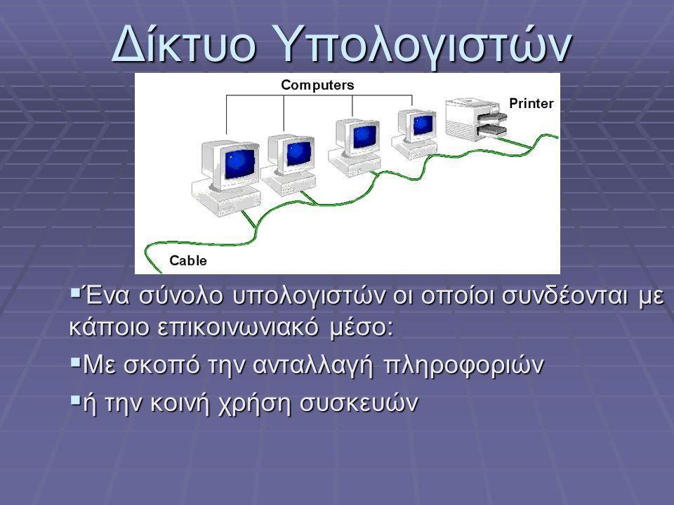 Δίκτυο Υπολογιστών  Ένα σύνολο υπολογιστών οι οποίοι συνδέονται με κάποιο επικοινωνιακό μέσο:  Με σκοπό την ανταλλαγή πληροφοριών  ή την κοινή χρήσ