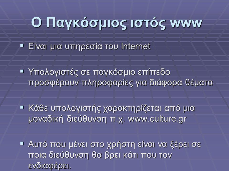 Ο Παγκόσμιος ιστός www  Είναι μια υπηρεσία του Internet  Yπολογιστές σε παγκόσμιο επίπεδο προσφέρουν πληροφορίες για διάφορα θέματα  Κάθε υπολογιστ