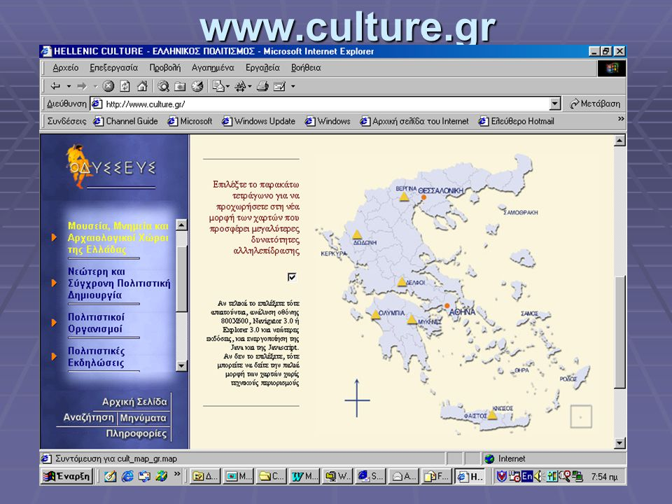 www.culture.gr www.culture.gr
