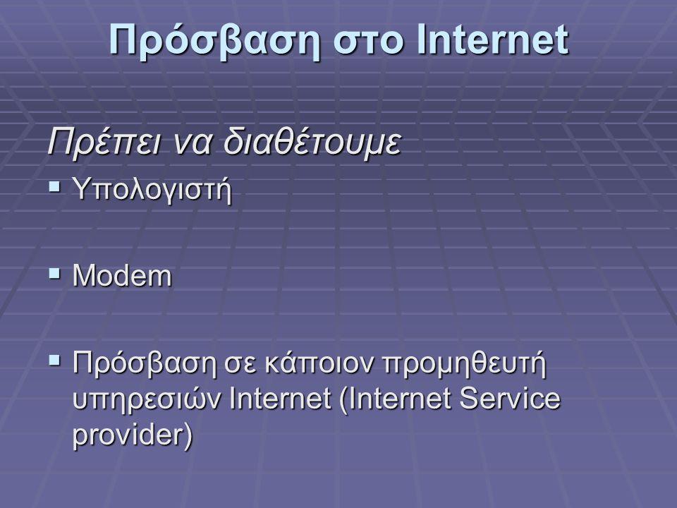 Τρόποι σύνδεσης στο Διαδίκτυο Dial Up  Κατά κανόνα οικιακοί συνδρομητές (1 χρήστης)  Χρήση της υπάρχουσας τηλεφωνικής σύνδεσης  Μικρή ταχύτητα πρόσβασης  Μη σταθερή σύνδεση  Συνδρομή + Χρονοχρέωση PSTN  Over booking (~15 :1) των modems του ISP Modem Internet Service Provider Public Switched Telephon Network Internet