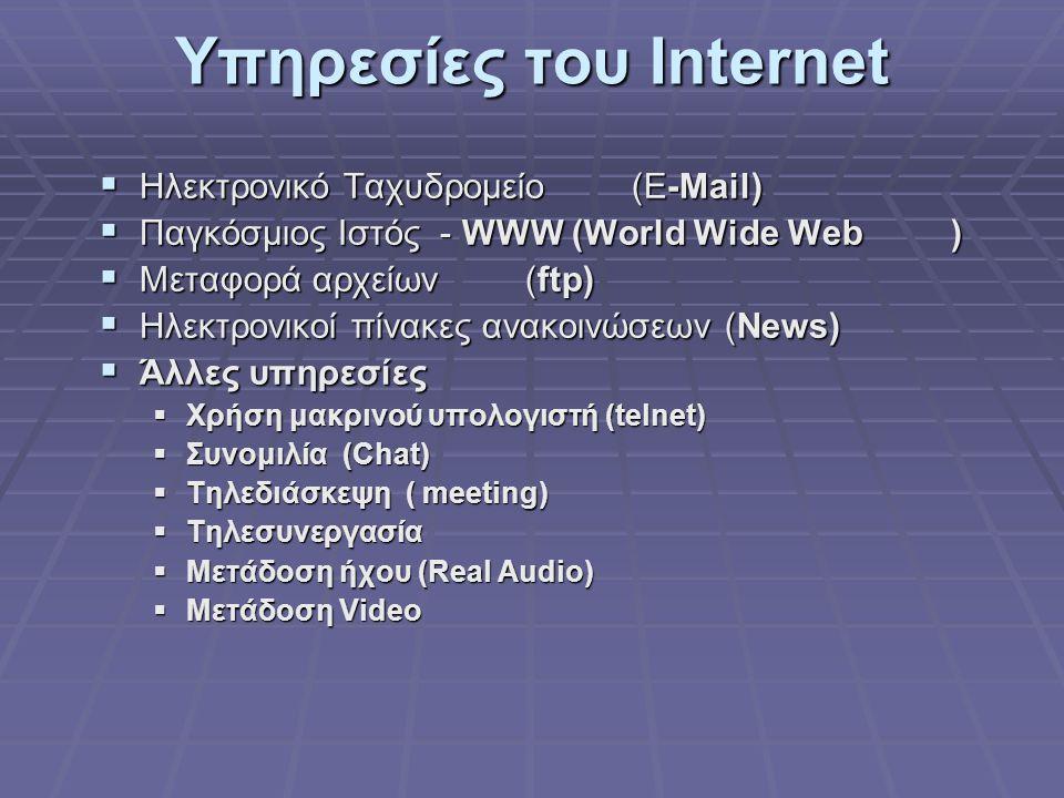 Υπηρεσίες του Internet  Ηλεκτρονικό Ταχυδρομείο(E-Μail)  Παγκόσμιος Ιστός - WWW (World Wide Web)  Μεταφορά αρχείων(ftp)  Ηλεκτρονικοί πίνακες ανακ